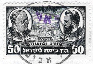 Jewish National Fund stamp with Tel Aviv's Doar overprint, May 1948